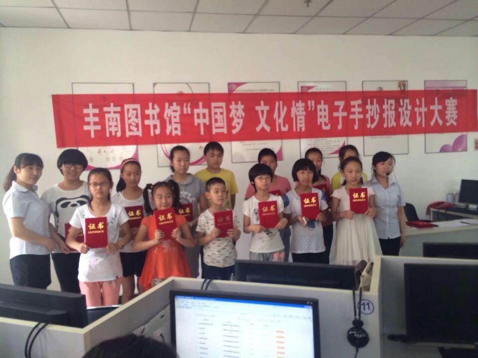 """主页 丰图动态         [ 丰图动态]  """"中国梦·文化情""""为主题的——"""